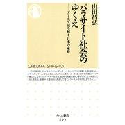 パラサイト社会のゆくえ ――データで読み解く日本の家族(筑摩書房) [電子書籍]