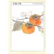 ちくま日本文学全集 正岡子規(筑摩書房) [電子書籍]