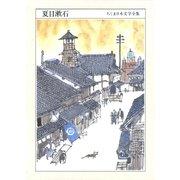 ちくま日本文学全集 夏目漱石(筑摩書房) [電子書籍]