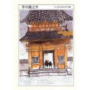 ちくま日本文学全集 芥川龍之介(筑摩書房) [電子書籍]