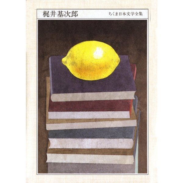 ちくま日本文学全集 梶井基次郎(筑摩書房) [電子書籍]