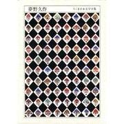 ちくま日本文学全集 夢野久作(筑摩書房) [電子書籍]