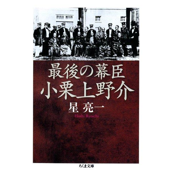 最後の幕臣 小栗上野介(筑摩書房) [電子書籍]