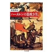 ハーメルンの笛吹き男 ――伝説とその世界(筑摩書房) [電子書籍]