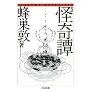 実話 怪奇譚(筑摩書房) [電子書籍]