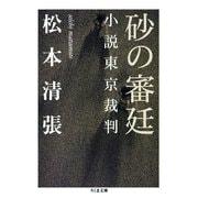 砂の審廷 ――小説東京裁判(筑摩書房) [電子書籍]