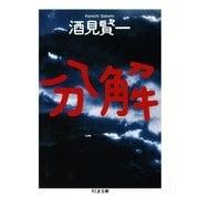 分解(ちくま文庫) (筑摩書房) [電子書籍]