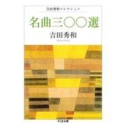 名曲三〇〇選―吉田秀和コレクション(ちくま文庫) (筑摩書房) [電子書籍]