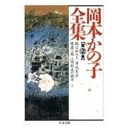 岡本かの子全集(2)(筑摩書房) [電子書籍]