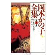 岡本かの子全集(3)(筑摩書房) [電子書籍]