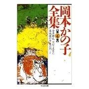 岡本かの子全集(4)(筑摩書房) [電子書籍]