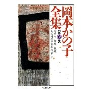 岡本かの子全集(6)(筑摩書房) [電子書籍]