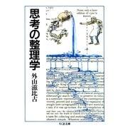 思考の整理学(ちくま文庫) (筑摩書房) [電子書籍]