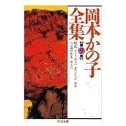岡本かの子全集(9)(筑摩書房) [電子書籍]