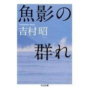 魚影の群れ(ちくま文庫) (筑摩書房) [電子書籍]