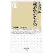経済学の名著30(ちくま新書) (筑摩書房) [電子書籍]