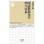 国語教科書の中の「日本」(ちくま新書) (筑摩書房) [電子書籍]