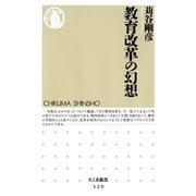 教育改革の幻想(ちくま新書) (筑摩書房) [電子書籍]