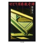 せどり男爵数奇譚(ちくま文庫) (筑摩書房) [電子書籍]