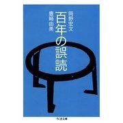 百年の誤読(筑摩書房) [電子書籍]