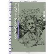 アルベルト・アインシュタイン―相対性理論を生み出した科学者(筑摩書房) [電子書籍]