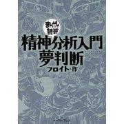 精神分析入門・夢判断(イースト・プレス) [電子書籍]