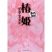 椿姫(イースト・プレス) [電子書籍]