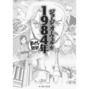 1984年(イースト・プレス) [電子書籍]