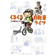 くるくる自転車ライフ (イースト・プレス) [電子書籍]