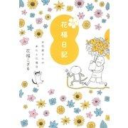 続 花福日記―お花屋さんのあたふた毎日 (イースト・プレス) [電子書籍]