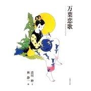 万葉恋歌 (主婦の友社) [電子書籍]