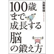 100歳まで成長する脳の鍛え方 (主婦の友社) [電子書籍]