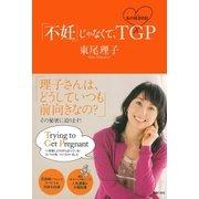 「不妊」じゃなくて、TGP―私の妊活日記 (主婦の友社) [電子書籍]