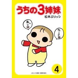 ヨドバシ.com - うちの3姉妹〈4〉(主婦の友社) [電子書籍] 通販 ...