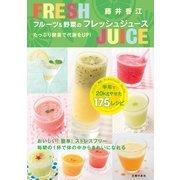 フルーツ&野菜のフレッシュジュース (主婦の友社) [電子書籍]