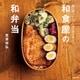 和食屋の和弁当―毎日食べたい、しみじみうまい。 (主婦の友社) [電子書籍]