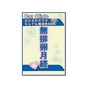 無排卵月経編~女の子のカラダなんでも相談BOOK(扶桑社) [電子書籍]