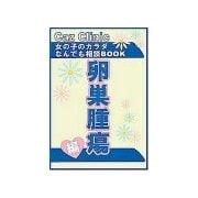 卵巣腫瘍編~女の子のカラダなんでも相談BOOK(扶桑社) [電子書籍]