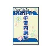 子宮内膜症編~女の子のカラダなんでも相談BOOK(扶桑社) [電子書籍]