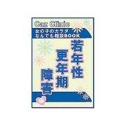 若年性更年期障害編~女の子のカラダなんでも相談BOOK(扶桑社) [電子書籍]
