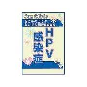 HPV感染症編~女の子のカラダなんでも相談BOOK(扶桑社) [電子書籍]