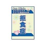拒食症編~女の子のカラダなんでも相談BOOK(扶桑社) [電子書籍]