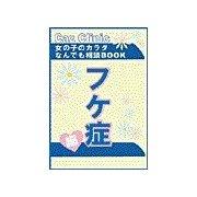 フケ症編~女の子のカラダなんでも相談BOOK(扶桑社) [電子書籍]
