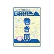 巻き爪編~女の子のカラダなんでも相談BOOK(扶桑社) [電子書籍]