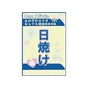 日焼け編~女の子のカラダなんでも相談BOOK(扶桑社) [電子書籍]