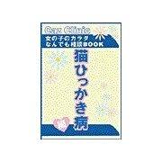 猫ひっかき病編~女の子のカラダなんでも相談BOOK(扶桑社) [電子書籍]