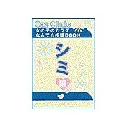シミ編~女の子のカラダなんでも相談BOOK(扶桑社) [電子書籍]