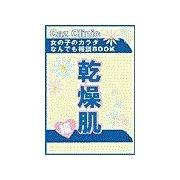 乾燥肌編~女の子のカラダなんでも相談BOOK(扶桑社) [電子書籍]