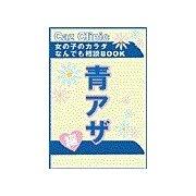 青アザ編~女の子のカラダなんでも相談BOOK(扶桑社) [電子書籍]