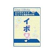 イボ編~女の子のカラダなんでも相談BOOK(扶桑社) [電子書籍]
